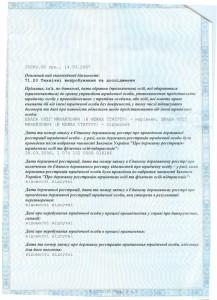 витяг_020913-page-002